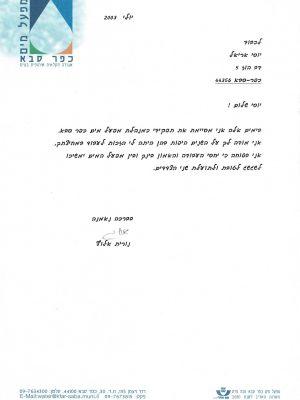 מכתב_תודה_ממנהלת_מפעל_המים_כפ'ס